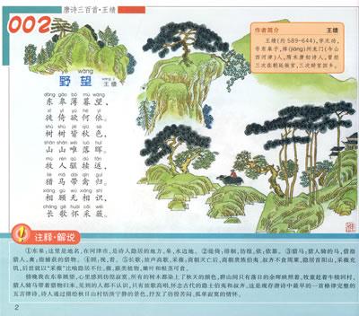 儿童版·唐诗三百首 /¥0