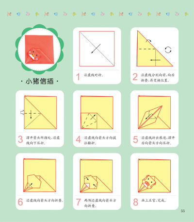 儿童实用折纸大全