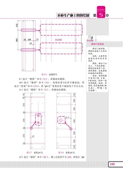 《autocad 2013家具设计绘图笔记》(李波.)【简介