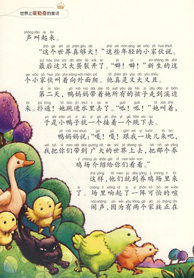 《最美书系 世界上最勤奋的童话——让孩子励志成长