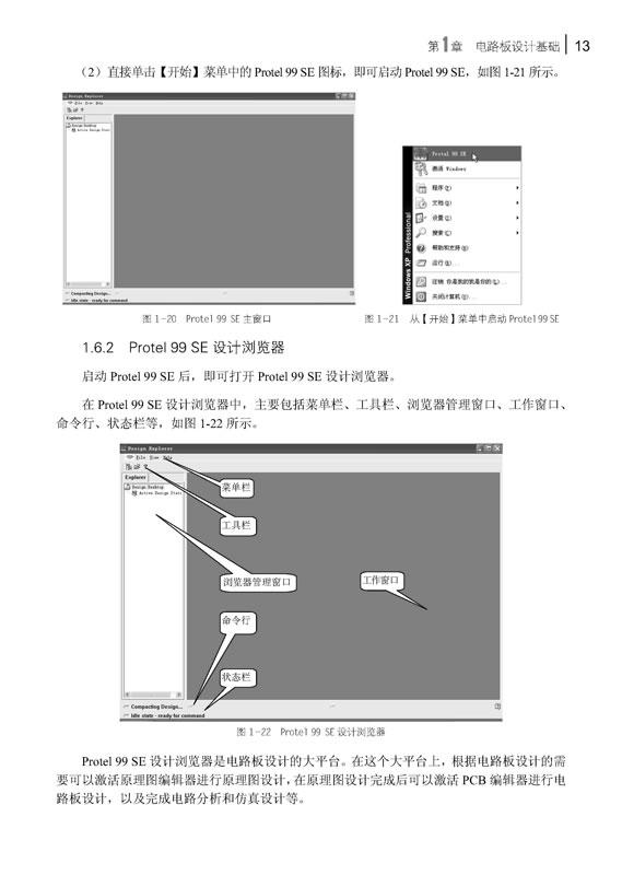 protel 99 se实用教程(第2版)