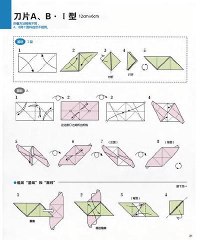 简单立体剪纸 图解 步骤
