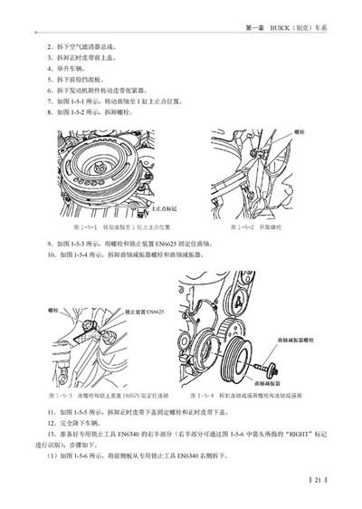 0l(g4gc)发动机正时皮带拆装步骤 二,狮跑轿车2.