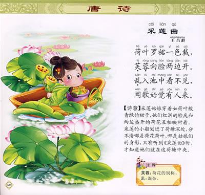 《唐诗幼儿国学启蒙经典》独角王工作室