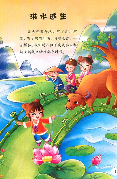 中国儿童文学故事精选