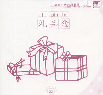 儿童图形组合简笔画:正方形/王欣-图书-卓越亚马逊