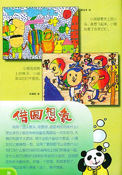 绘画启蒙(二)——跨世纪儿童美术新教程图片