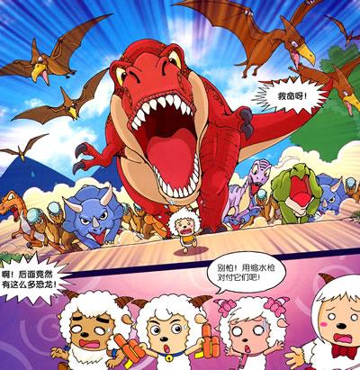 绘本童书外传 喜羊羊勇闯恐龙岛第4辑*宠物小恐龙1