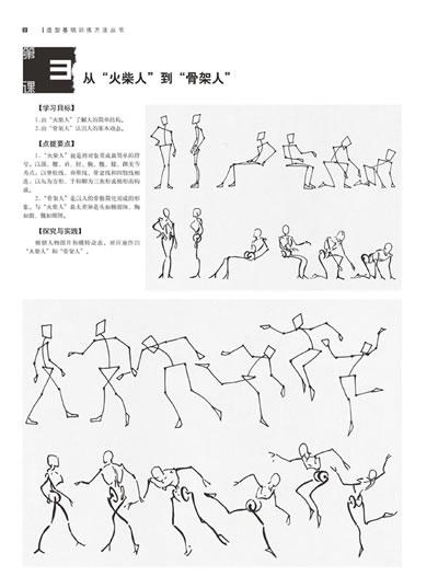 人物写生的方法及步骤; 人物组合场景速写-15; 《造型基础训练方法