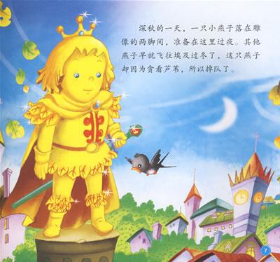 桃太郎映像_世界儿童最喜爱的亲子共读启蒙童话:桃太郎