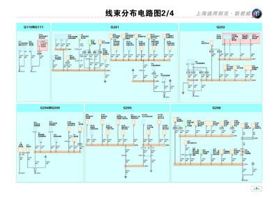 最新汽车电路图集及维修案例分析--欧美车系