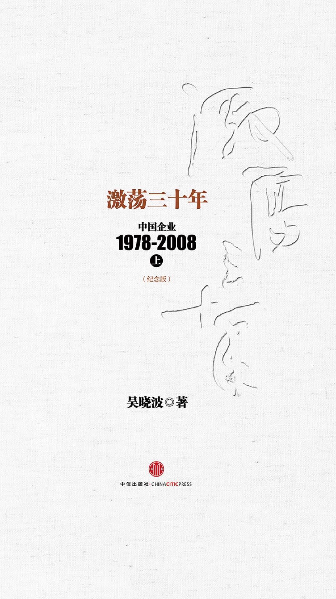 当当阅读器 - 激荡三十年:中国企业1978~2008(纪念版)