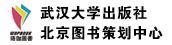 武�h大�W北京中心品牌店