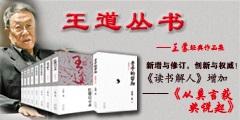 三达 王道丛书