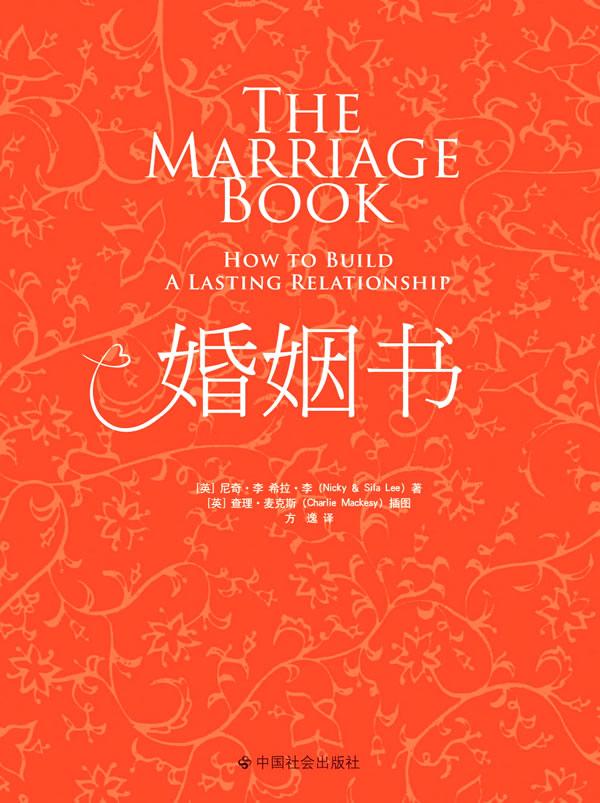 婚姻书[平装]