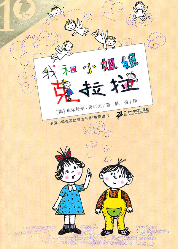我和小姐姐克拉拉 ——中国小学生基础阅读书目