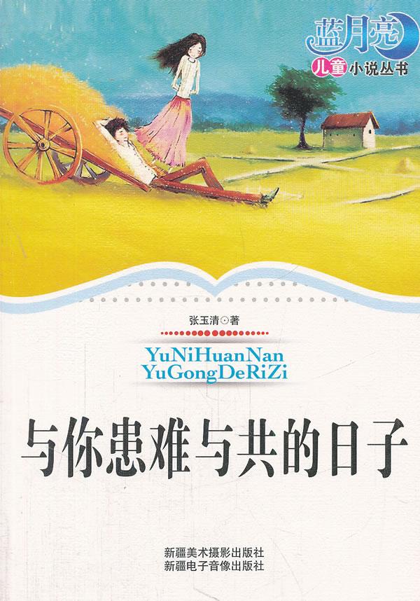 蓝月亮儿童小说丛书:与你患难与共的日子