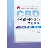 中央商务区(CBD)文化研究――CBD发展研究基地2011年度报告
