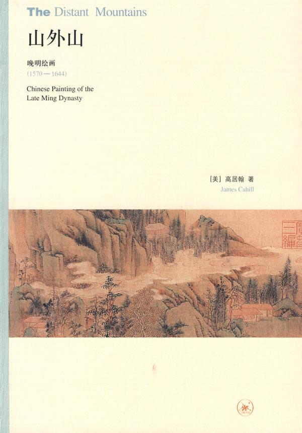 山外山(高居翰作品系列)